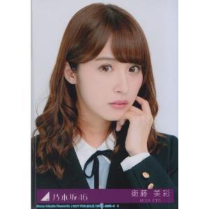 乃木坂46 衛藤美彩 サヨナラの意味 生写真 A
