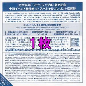 乃木坂46 しあわせの保護色 握手券 1枚