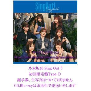 【中古】乃木坂46 Sing Out! 初回限定盤 Type-D 特典なし CD,Blu-ray,未...
