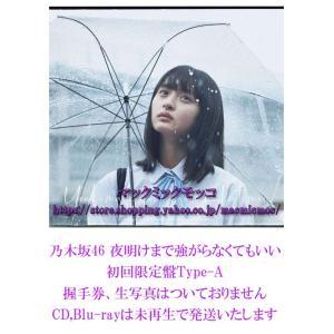 【中古】乃木坂46 夜明けまで強がらなくてもいい 初回限定盤 Type-A  特典なし CD,Blu...