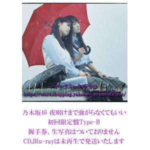【中古】乃木坂46 夜明けまで強がらなくてもいい 初回限定盤 Type-B  特典なし CD,Blu...