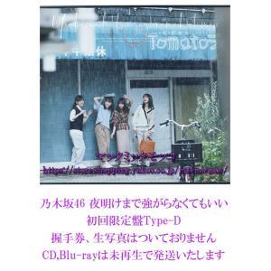 【中古】乃木坂46 夜明けまで強がらなくてもいい 初回限定盤 Type-D  特典なし CD,Blu...