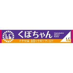 乃木坂46 久保史緒里  推しメンマフラータオル 真夏の全国ツアー2017
