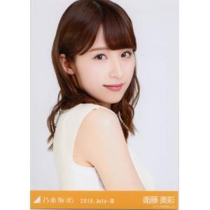 乃木坂46 衛藤美彩 サマーニット 生写真 ヨリ