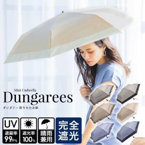 100%完全遮光 日傘/雨傘/晴雨兼用傘 ブラックコーティング ダンガリー風 折りたたみ傘 フリル/...