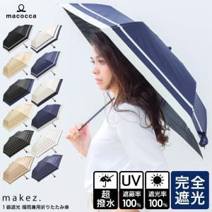 晴雨兼用で使える折りたたみ傘です。 傘生地に特殊なコーティング加工を施しているため、より優れた 紫外...