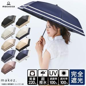 晴雨兼用で使える完全遮光傘「makez.」折りたたみ傘の軽量コンパクトタイプです。 傘生地に特殊なコ...