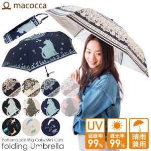 傘 晴雨兼用レース柄 猫柄 ねこ柄  折り畳み  日傘 遮光...