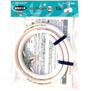 都市ガス用 ガスソフトコード ホースバンド付 ガステーブル用ホース1m