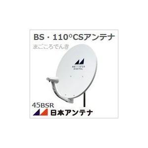 日本アンテナ 45BSR BS・110°CSアンテナ 45cm型 右旋円偏波用 家庭用受信機器|macocoro