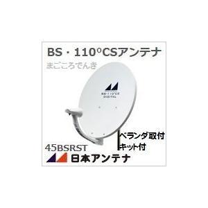 日本アンテナ 45BSRST BS・110°CSアンテナ 45cm型 ベランダ取付キッド付 右旋円偏波用 家庭用受信機器|macocoro