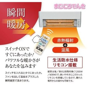 在庫あり コロナ CHK-C126A ウォールヒート 壁掛型遠赤外線暖房機 HOT & COOLFAN|macocoro|02