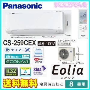 在庫あり 業販価格 パナソニック CS-259CEX-W EXシリーズ おもに8畳 お掃除ロボット ...
