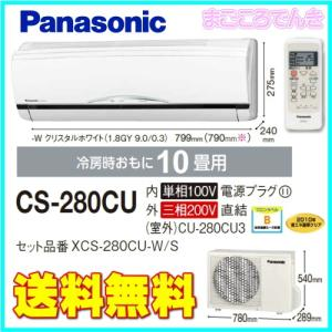 在庫あり パナソニック CS-280CU-W 室外 三相 電源 タイプ 冷房時おもに10畳|macocoro