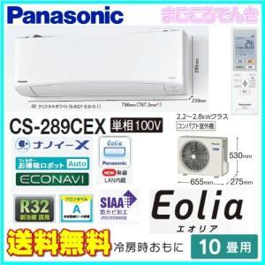 在庫あり 業販価格 パナソニック CS-289CEX-W EXシリーズ おもに10畳 お掃除ロボット...