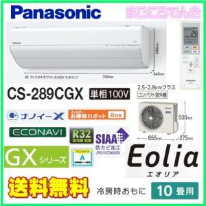 在庫あり 業販価格 パナソニック CS-289CGX-W GXシリーズ おもに10畳 お掃除ロボット...