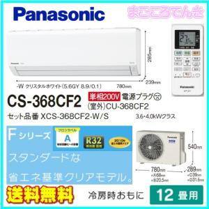 在庫あり パナソニック CS-368CF2-W Fシリーズ おもに12畳 CS-F368C2 CS-368CFR2 と同等品 スタンダードな省エネクリアモデル|macocoro