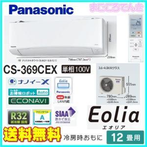 在庫あり 業販価格 パナソニック CS-369CEX-W EXシリーズ おもに12畳 お掃除ロボット...