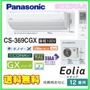 在庫あり 業販価格 パナソニック CS-369CGX-W GXシリーズ おもに12畳 お掃除ロボット...