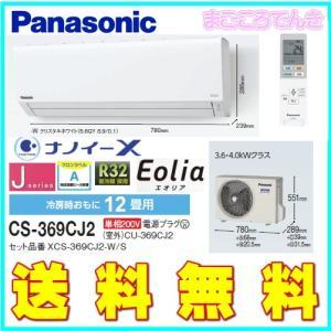 在庫あり 業販価格 パナソニック CS-369CJ2-W Jシリーズ おもに12畳 ナノイー搭載 単...