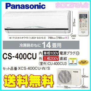 在庫あり パナソニック CS-400CU-W 室外 三相 電源 タイプ 冷房時おもに14畳|macocoro