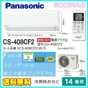 在庫あり パナソニック CS-408CF2-W Fシリーズ おもに14畳 CS-F408C2 CS-408CFR2 と同等品 スタンダードな省エネクリアモデル|macocoro