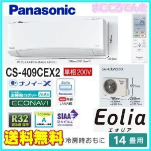在庫あり 業販価格 パナソニック CS-409CEX2-W EXシリーズ おもに14畳 お掃除ロボッ...