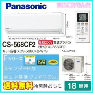在庫あり パナソニック CS-568CF2-W Fシリーズ おもに18畳 CS-F568C2 CS-568CFR2 と同等品 スタンダードな省エネクリアモデル|macocoro