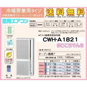 在庫あり コロナ CWH-A1821 WS ウインド 窓用 エアコン 冷暖房兼用 日本製 簡単 お手軽 エアコン 2021年モデルの画像