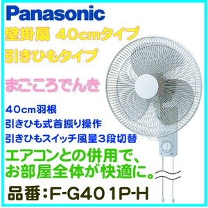 パナソニック F-G401P-H 壁掛扇 40cm 引きひも タイプ|macocoro