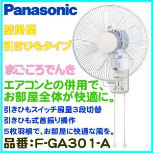 在庫あり パナソニック F-GA301-A 壁掛扇 引き紐式 首振り機能付  30cm 5枚羽|macocoro