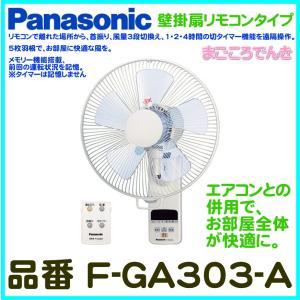 在庫あり パナソニック F-GA303-A  壁掛扇   リモコン式 30cm5枚羽 首振り機能付|macocoro