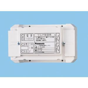 パナソニック F-ZL2CW オート扇 専用の 電源ボックス 〜8台以下同時運転用|macocoro