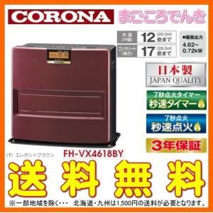 在庫あり コロナ FH-VX4618BY T エレガントブラウン 石油ファンヒーター 木造12畳 コンクリート17畳 メーカー3年保証 日本製 macocoro