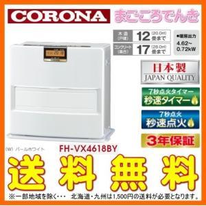 在庫あり コロナ FH-VX4618BY W パールホワイト 石油ファンヒーター 木造12畳 コンクリート17畳 メーカー3年保証 日本製 macocoro