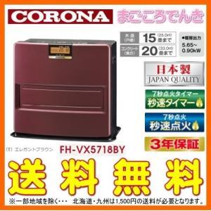 在庫あり コロナ FH-VX5718BY T エレガントブラウン 石油ファンヒーター 木造15畳 コンクリート20畳 メーカー3年保証 日本製 macocoro