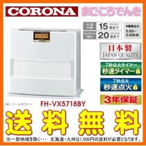 在庫あり コロナ FH-VX5718BY W パールホワイト 石油ファンヒーター 木造15畳 コンクリート20畳 メーカー3年保証 日本製 macocoro