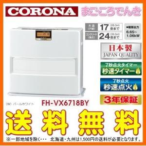 在庫あり コロナ FH-VX6718BY W パールホワイト 石油ファンヒーター 木造17畳 コンクリート24畳 メーカー3年保証 日本製 macocoro
