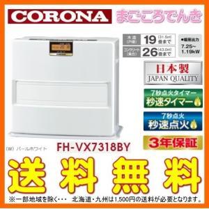 在庫あり コロナ FH-VX7318BY W パールホワイト 石油ファンヒーター 木造19畳 コンクリート26畳 メーカー3年保証 日本製 macocoro