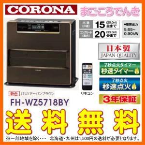 在庫あり コロナ FH-WZ5718BY TU アーバンブラウン 石油ファンヒーター 木造15畳 コンクリート20畳 リモコン付 メーカー3年保証 日本製 macocoro