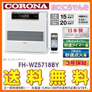 在庫あり コロナ FH-WZ5718BY W エレガントホワイト 石油ファンヒーター 木造15畳 コンクリート20畳 リモコン付 メーカー3年保証 日本製 macocoro