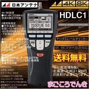 日本アンテナ HDLC1 デジタル レベルチェッカー 4K 8K 次世代放送対応|macocoro
