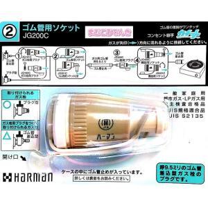 HaRman JG200C ゴム管用ソケット コンセント継手 カチット 都市ガス対応 LPガス対応|macocoro
