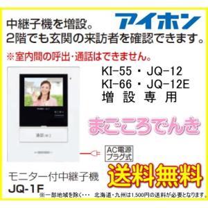 アイホン JQ-1F テレビドアホン 増設中継子機 モニター3.5型 KI-55 KI-66 JQ-12 JQ-12Eの増設専用|macocoro