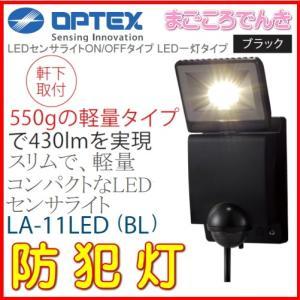 在庫あり オプテックス LA-11LED (BL) ブラック LEDセンサライト ON/OFFタイプ  LED1灯タイプ|macocoro