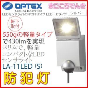 LEDセンサライト LA-11LED OPTEX /(S/)