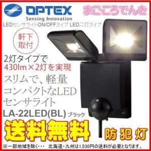 在庫あり オプテックス LA-22LED (BL) ブラック  LEDセンサライト ON/OFFタイプ  LED二灯タイプ|macocoro