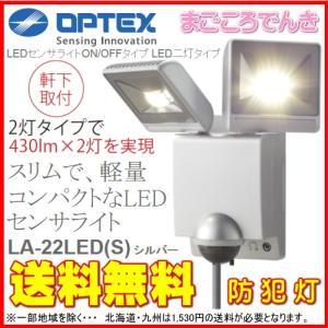 在庫あり オプテックス LA-22LED (S) シルバー LEDセンサライト ON/OFFタイプ  LED二灯タイプ|macocoro