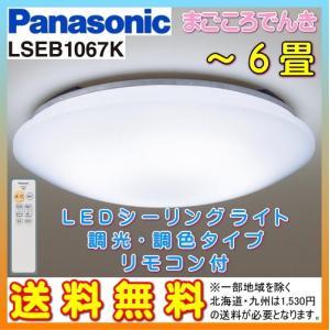 在庫あり 送料無料 パナソニック LSEB1067 LED シーリングライト 天井照明 6畳用 調光調色タイプ リモコン付|macocoro
