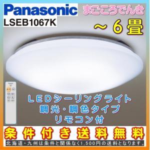 在庫あり パナソニック LSEB1067K LED シーリングライト 天井照明 6畳用 調光調色タイプ リモコン付